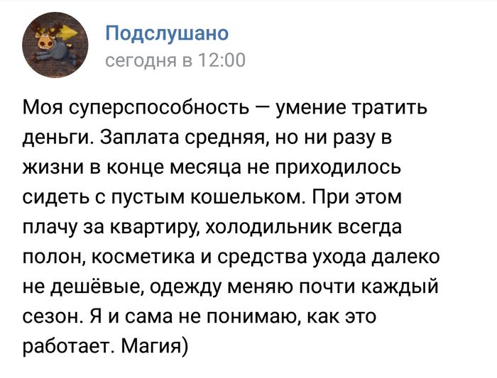 Я тоже так хочу! ВКонтакте, Скриншот, Копипаста, Подслушано, Суперспособности, Экономия денег