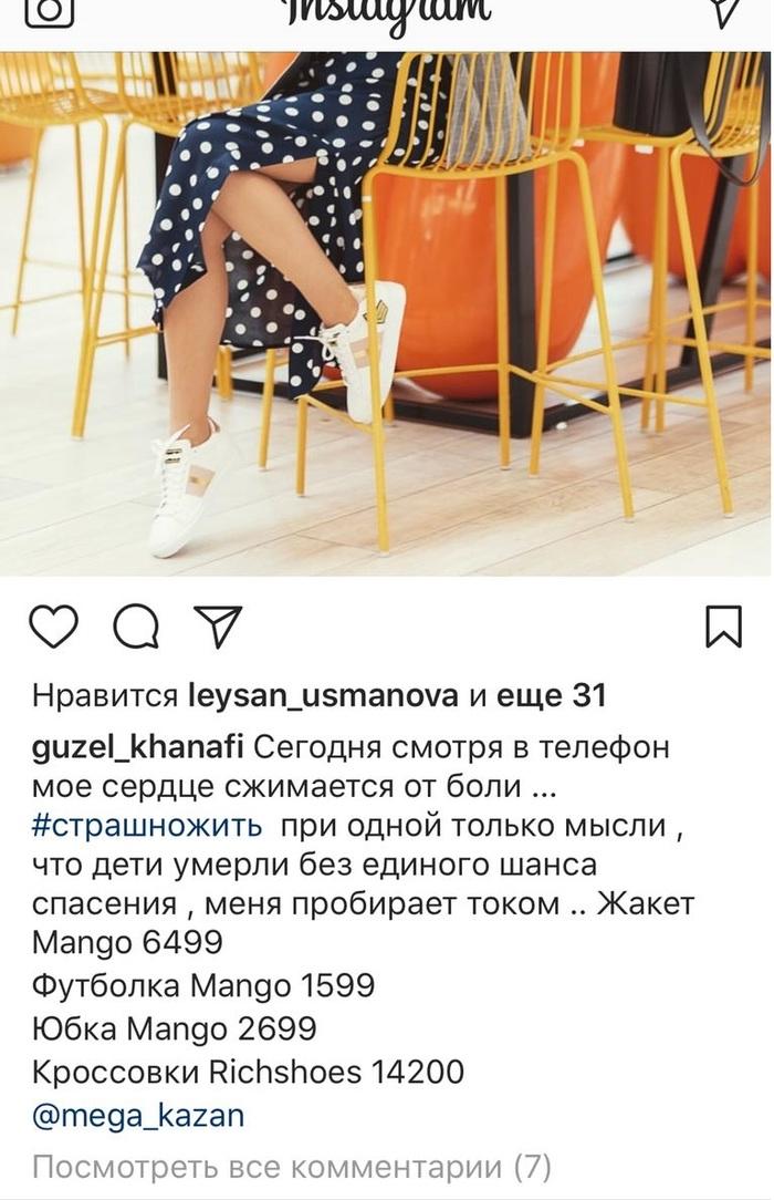 Трагедия, трагедией, а реклама - по расписанию... Instagram, Блоггерказань, Кемерово, Реклама, Цинизм