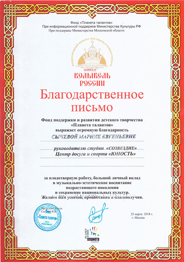 Международный конкурс-фестиваль «Колыбель России» Конкурс, Вокал, Москва, Дети, Длиннопост