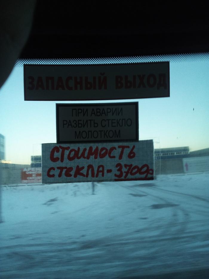 Хочешь жить? плати) Стекло, Аварийный выход, Фотография