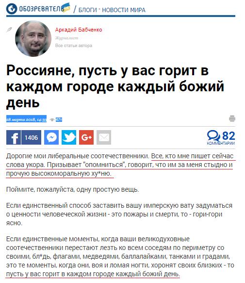 Нелюдь... Украина, Укросми, Нелюди, Политика