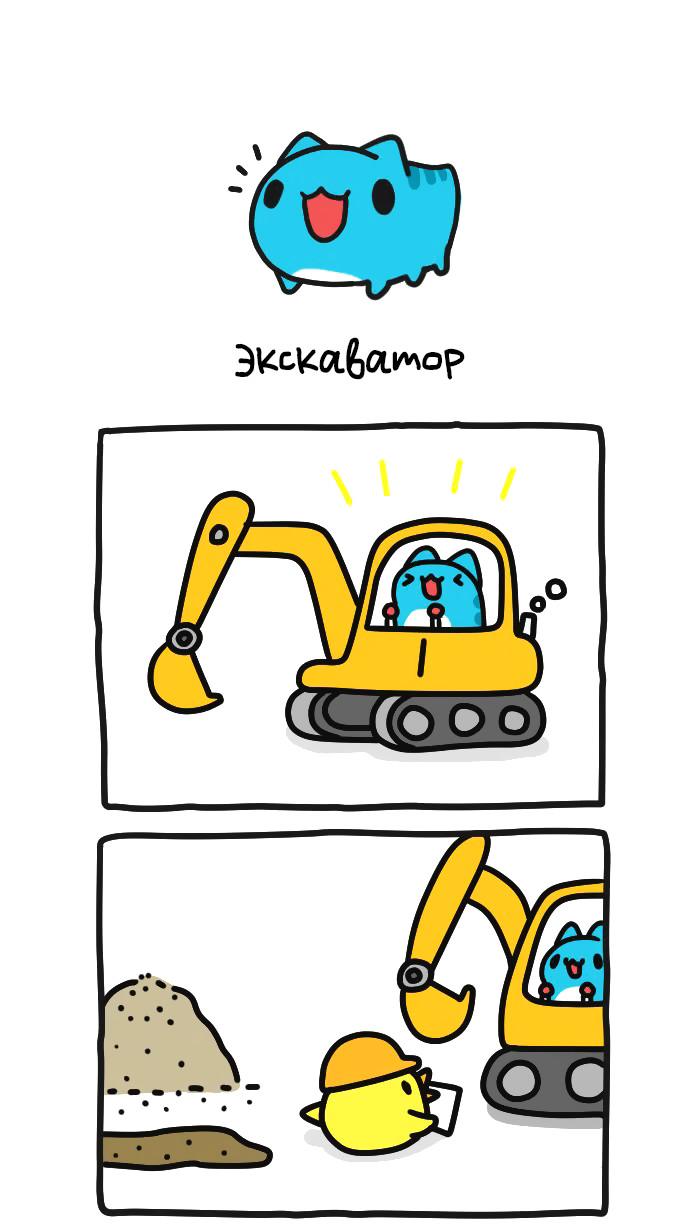 Подрядчик! Bugcat-Capoo, Бракованный кот, Кот, Строительство, Подрядчики, Экскаватор, Кнопка, Длиннопост