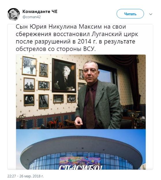 Достойный сын своего отца Юрий Никулин, Цирк, Луганск, Twitter, Максим Никулин