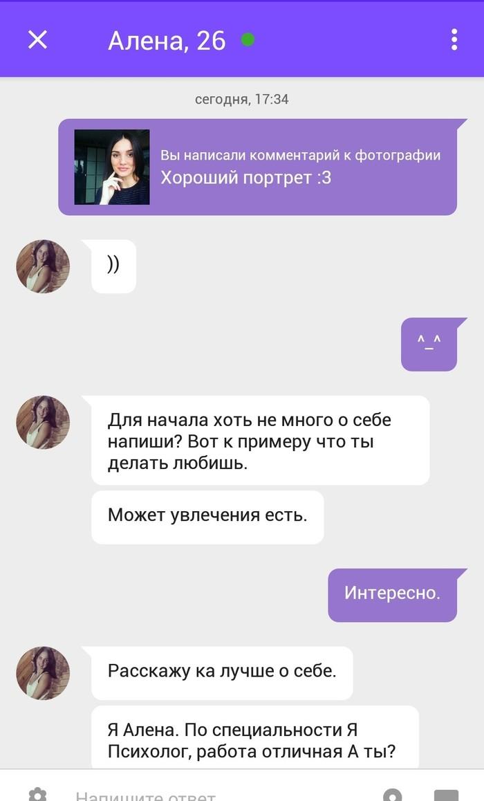 обман по смс знакомства