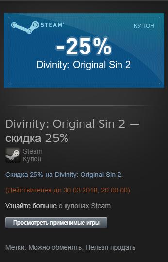 Купон Divinity: Original Sin 2 Без рейтинга, Divinity: Original Sin 2, Скидки