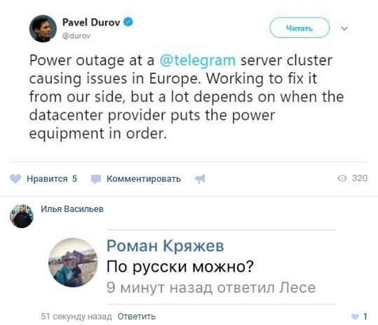 Павел Дуров пояснил, что сбой в работе Telegram возник из-за отключения электричества в дата-центре компании