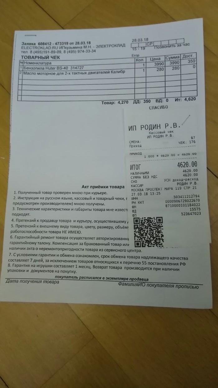 Сервис 90-х ИМ electroclad Интернет-Магазин, Покупки в интернете, Бензопила, Длиннопост