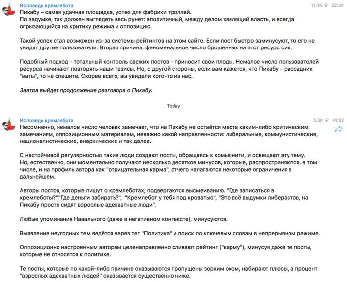 """Рождение """"фабрики троллей"""" Кремлеботы, Пикабу, Ольгино, Фабрика тролей, Политика"""