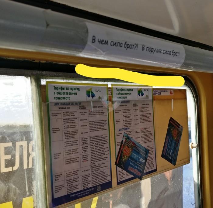 Минутка доброты в трамвае Доброта, Трамвай, Кондуктор, Пожелание, Хорошее настроение, Позитив, Длиннопост, Фотография