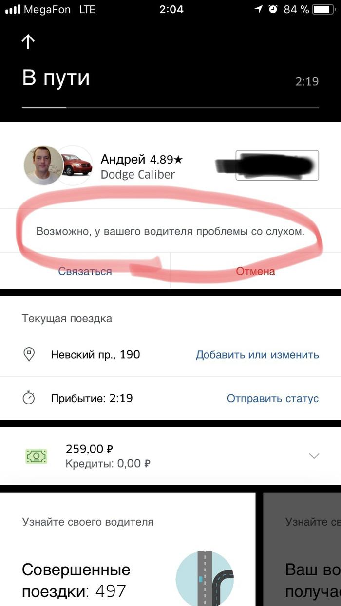 Необычный UBER Uber, Санкт-Петербург, Первый пост, Длиннопост, Скриншот, Водитель