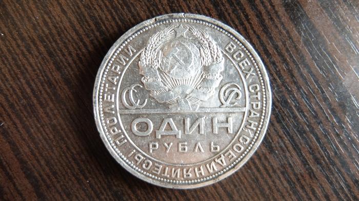 История одной монеты Монета, Археология, Удача, Нумизматика, Реальная история из жизни, Фотография, Монеты СССР