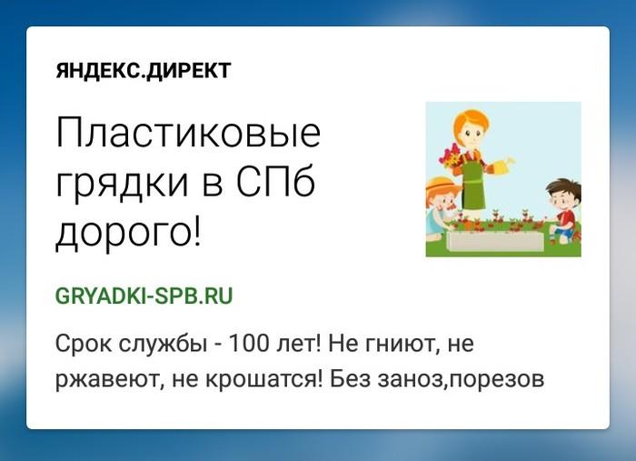 Яндекс слушает... Яндекс, Шпион, Яндекс директ, Реклама