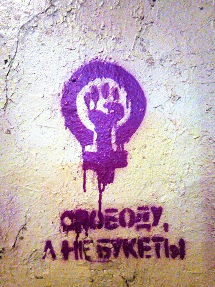 Граффити в Петербурге и феминизм Феминизм, Граффити, Санкт-Петербург, Размышления, Наболело