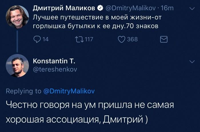 Снова Твиттер Маликова Комментарии, ВКонтакте, Дмитрий Маликов, Twitter