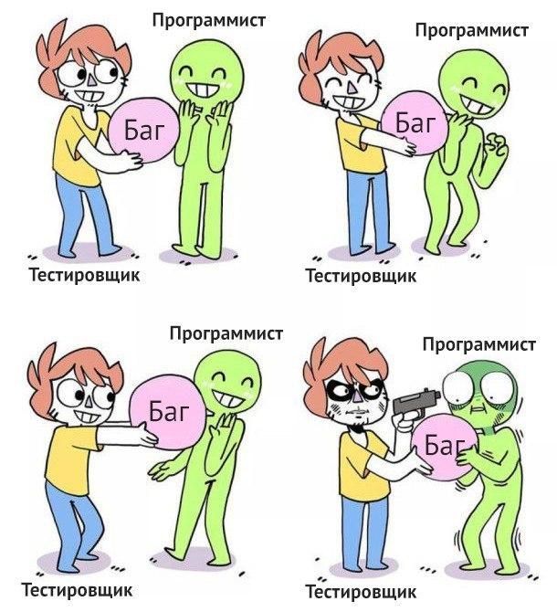 Программист и баги.