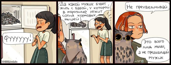 Кормовые мыши Комиксы, Bash im, Lin