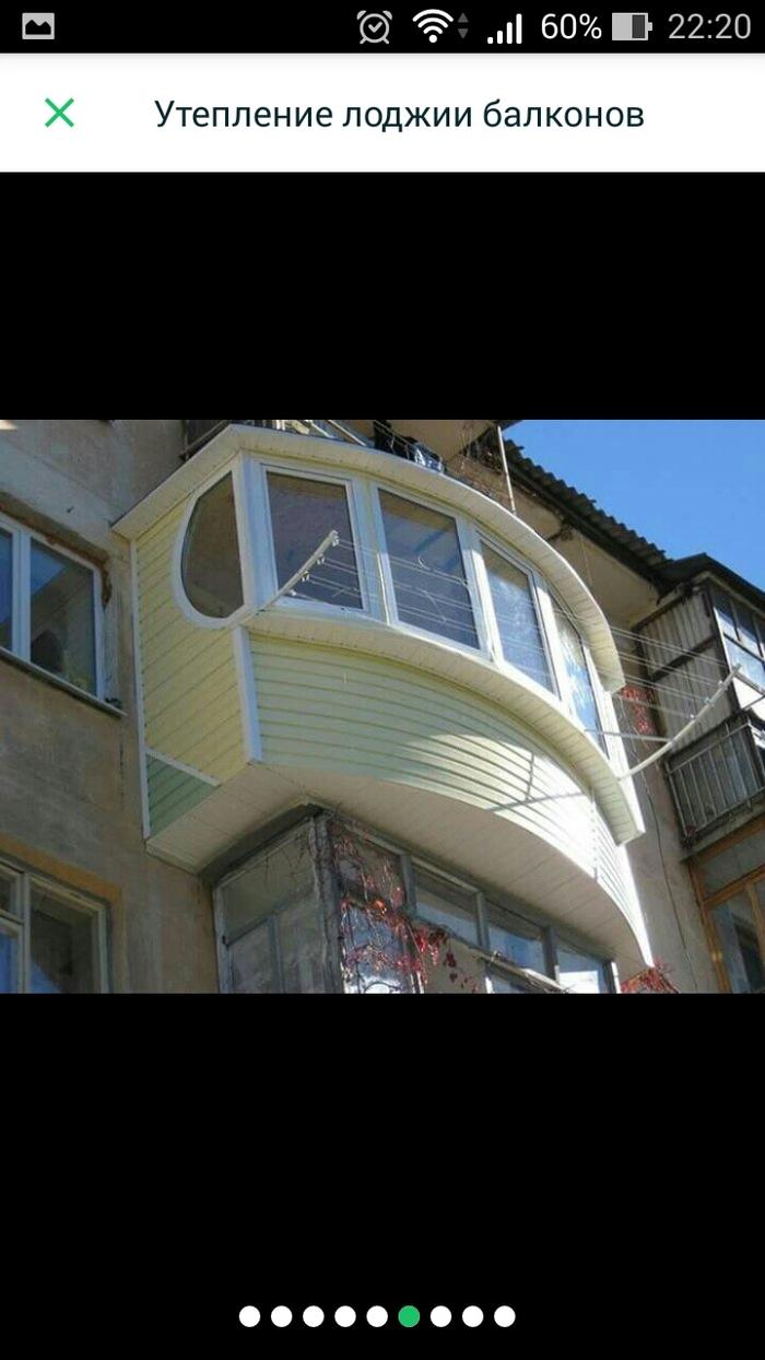 Балконное порно Балкон, Кыргызстан, Джамшут, Утепление фасада, Длиннопост, Скриншот