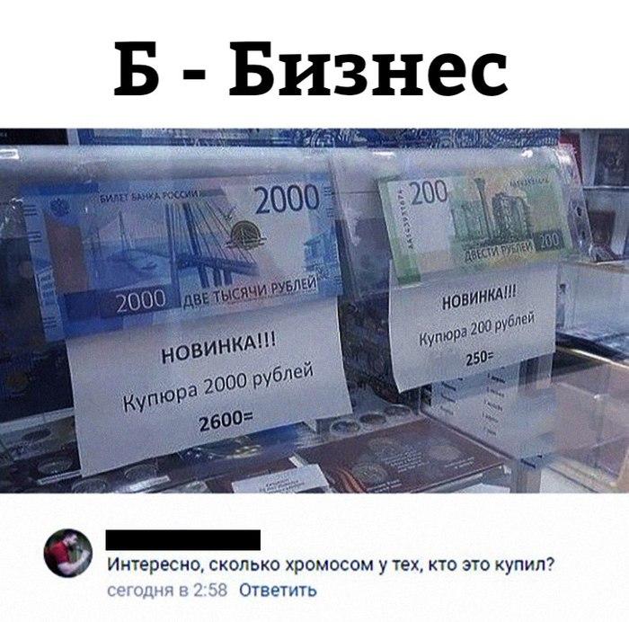 Хороший бизнес ВКонтакте, Не мое