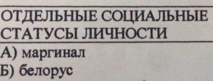 Пропахло в Минске все меланхоличностью, Найди себя, уж коли ты не трус