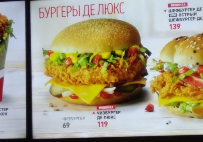 Так и должно быть? (KFC) Ужас, KFC, Как так?, За что?, Больше не буду