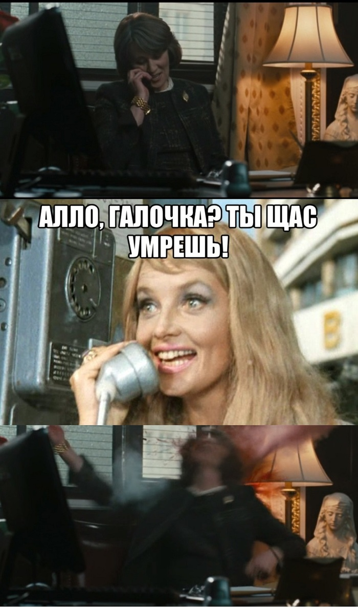 Алло, Галочка?