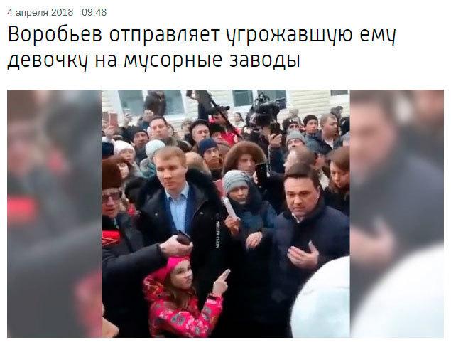 Мастерство заголовков. Уровень боги. Волокамск, Девочка, Митинг, Воробьев, Голландия, Политика