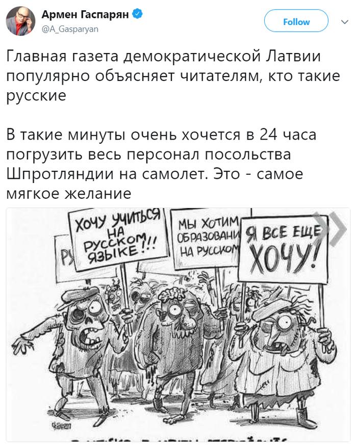 Русофобия в Латвии она такая... Общество, Политика, Латвия, Русофобия, Русский, Армен Гаспарян, Twitter, Скриншот
