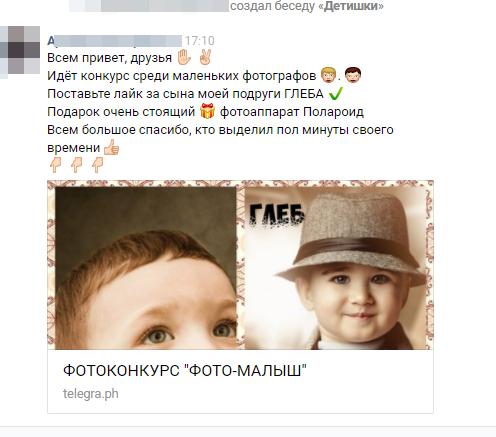 Может и не мошенник, но лучше перестраховаться ВКонтакте, Мошенники, Текст, Фотография, Длиннопост, Антимошенник Баян