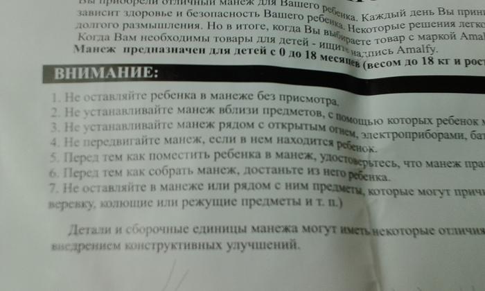 Инструкция к манежу Манеж, Инструкция