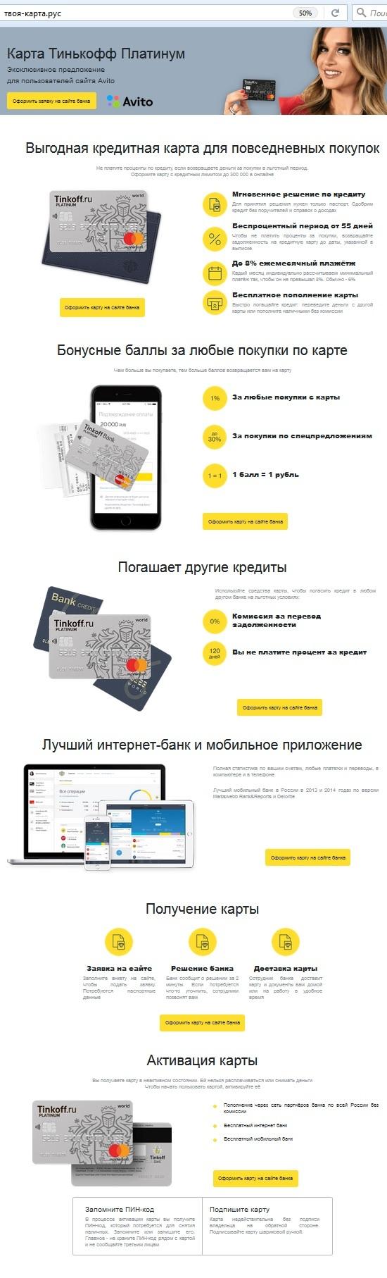 кредит на любую карту онлайн срочно нашем сайте затем последует смс с решением по данному вопросу