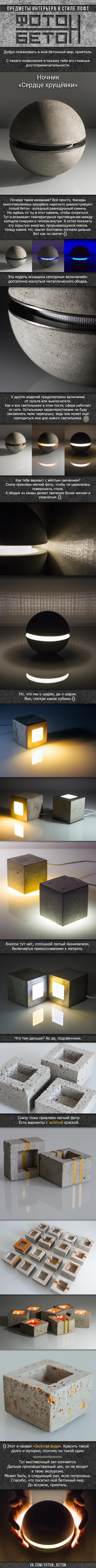 Бетонные светильники длиннопост, handmade, светильник, бетон, ночник, Loft