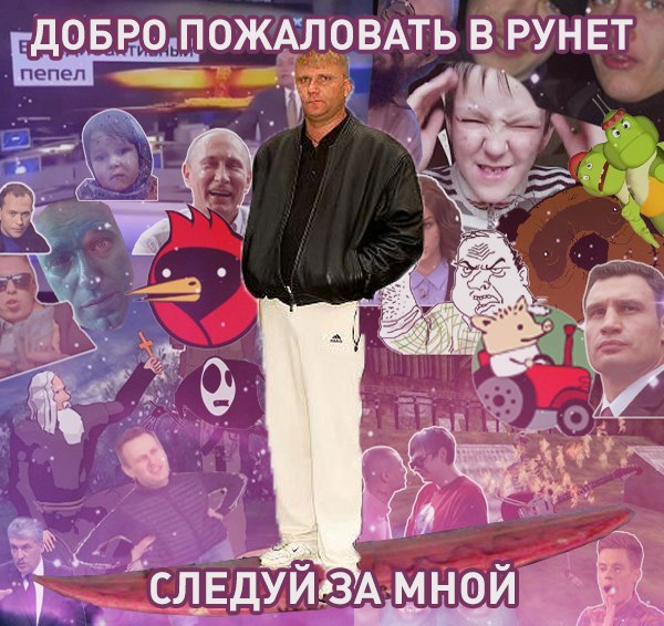 Сегодня, 7 апреля, отмечается день рождения Рунета! Лентач, Мемы, Рунет, Праздники