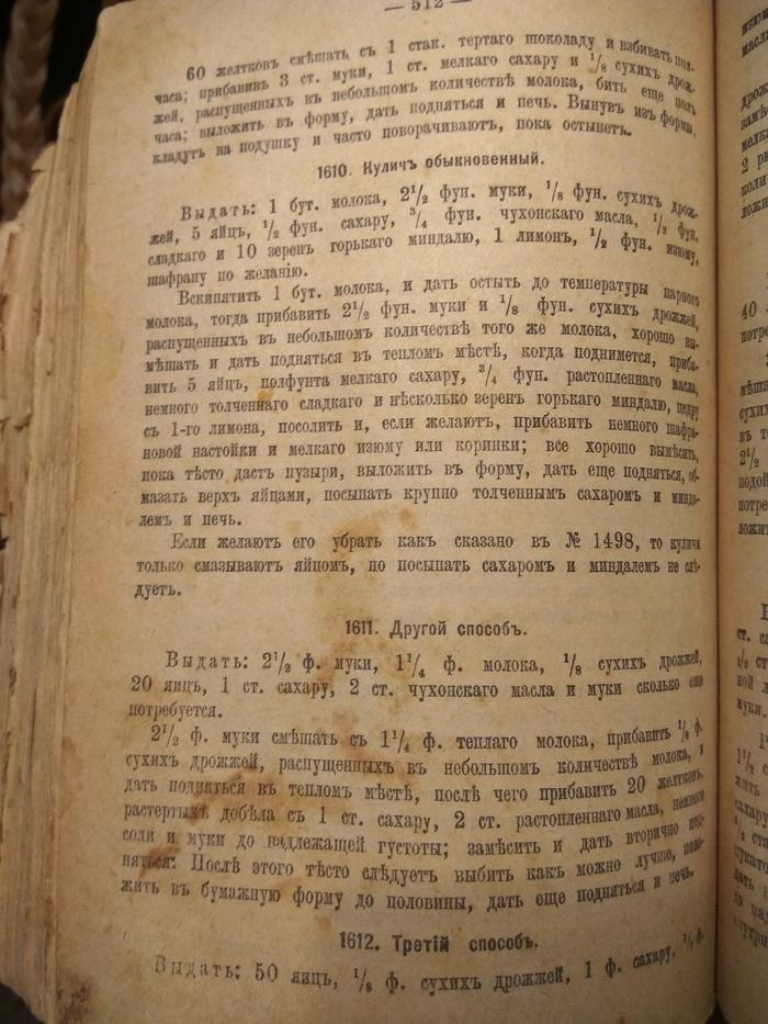 Оригинальные рецепты куличей из книги примерно 1900-1902 Книги, Раритет, Кулич, Рецепт, Длиннопост, Пасха
