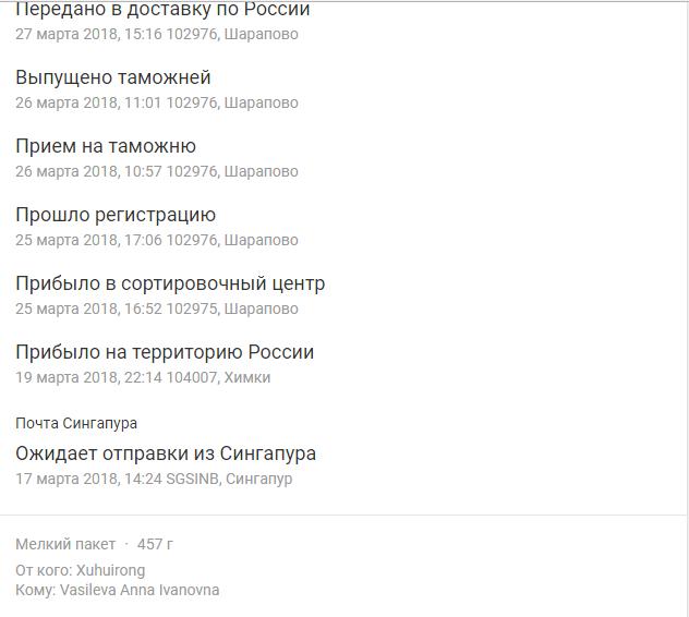 Почта россии ответы на билеты