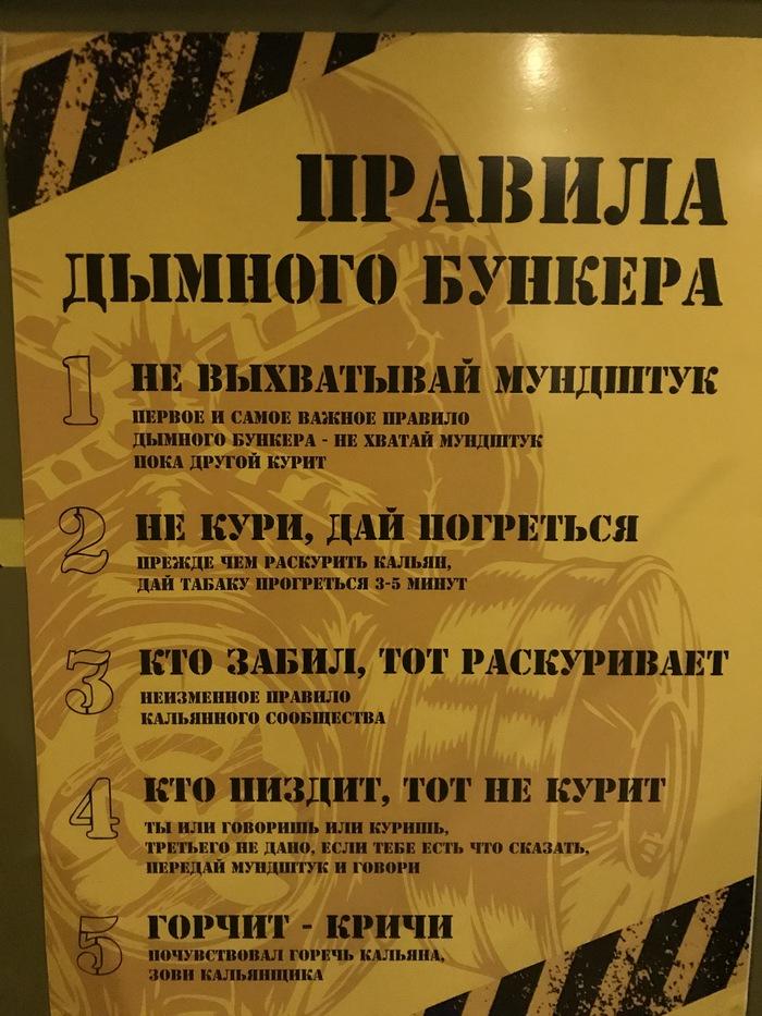 Правила в кальянной Кальянная, Правила, Фотография