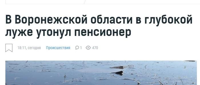 Немного о погоде в Воронеже