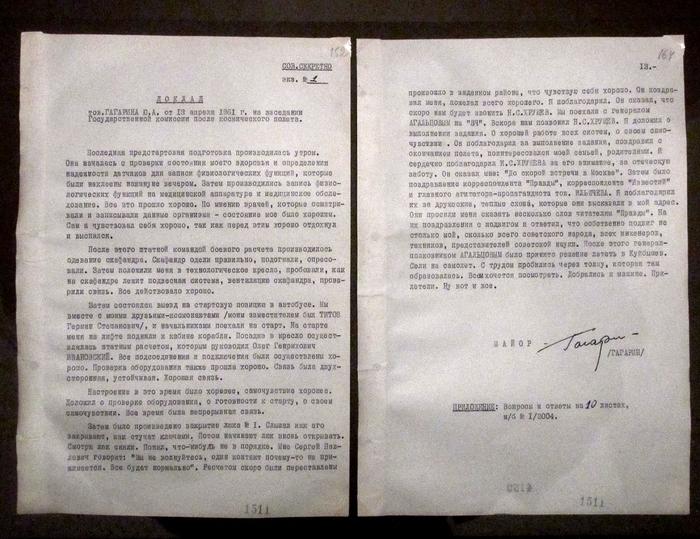 Этот день в 1961-м. Из первых рук. День космонавтики, Гагарин, Доклад, Документы, Длиннопост