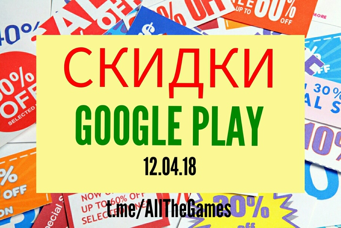 Халява Google Play - 12.04.18 Акции, Скидки, Приложение, Игры, Google Play, Android, Халява, Длиннопост