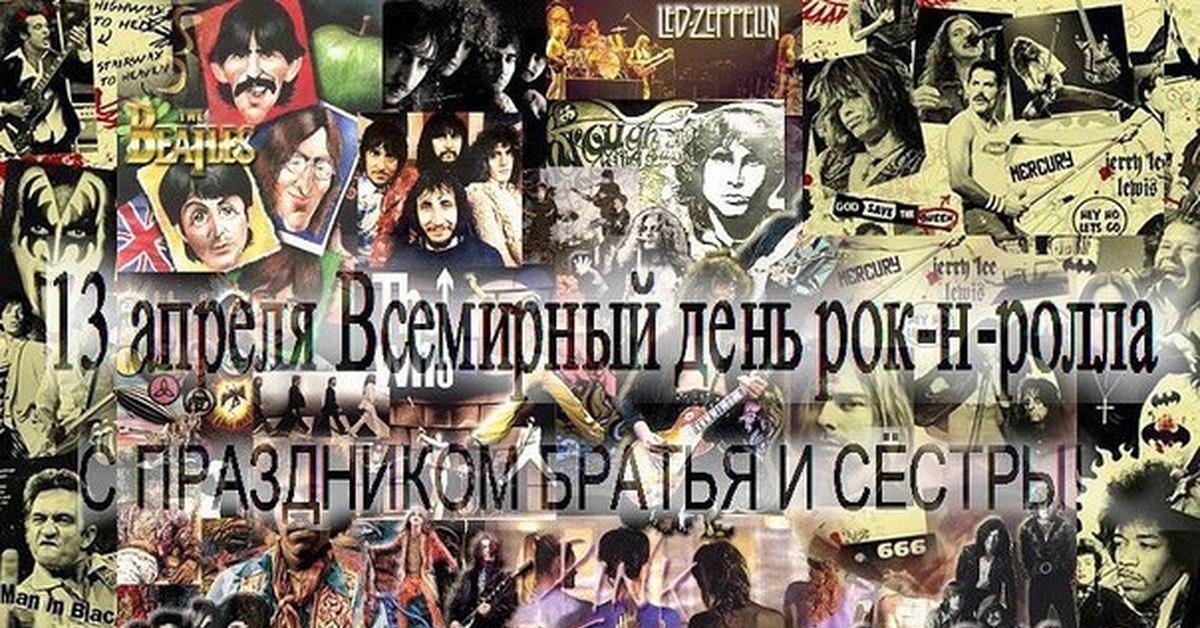 Поздравления с днем рок музыки