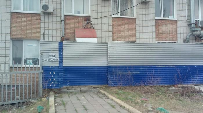 Мы открылись Ульяновск, Открытие, Дураки, Забор