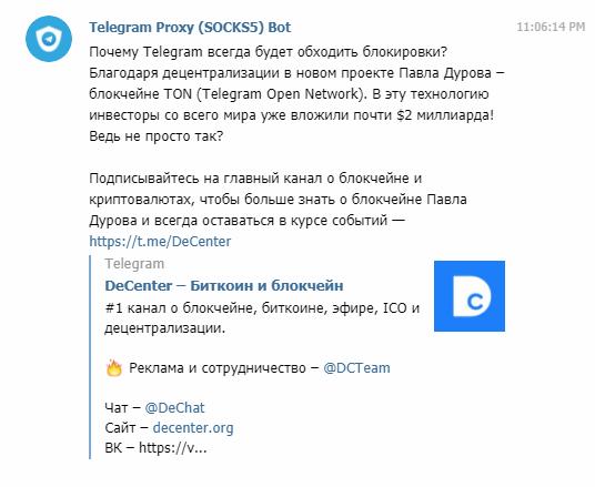 Когда ты принципиален, но недолго Telegram, Блокировка, Роскомнадзор, Реклама, Спам