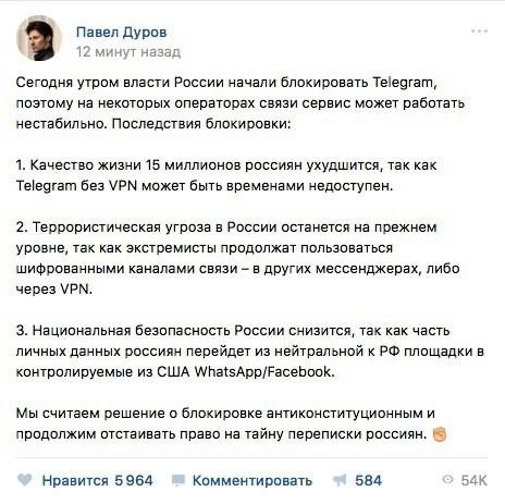 Дуров написал пост о блокировке Телеграма
