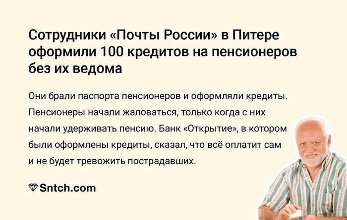 Банк почта россии кредит пенсионерам
