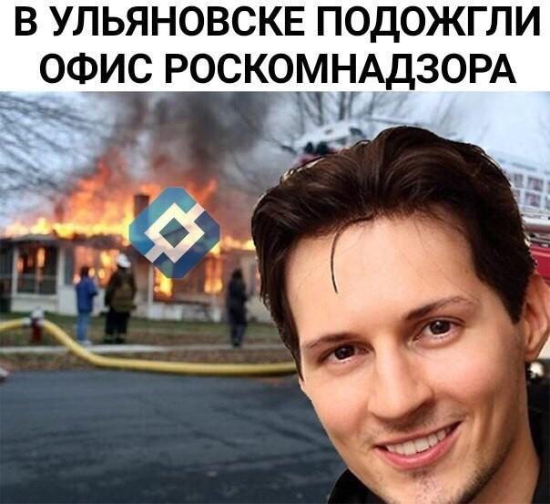 No comments Роскомнадзор, Поджог, Telegram, Блокировка telegram, Телеграмма, Дуров, Павел Дуров
