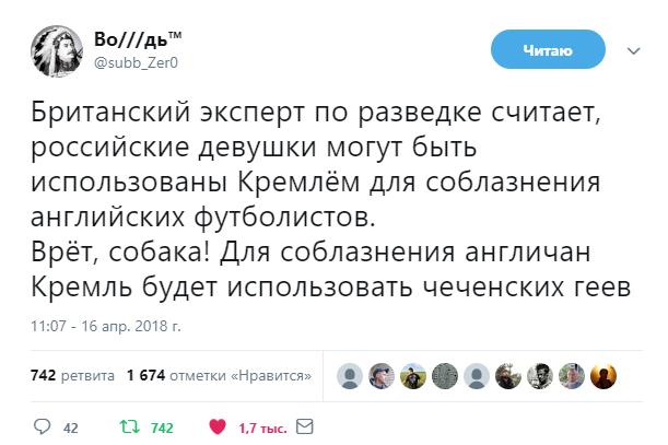 Рука Кремля, она повсюду! Россия, Британский эксперт, Twitter, Вождь, Политика, Футбол, Геи