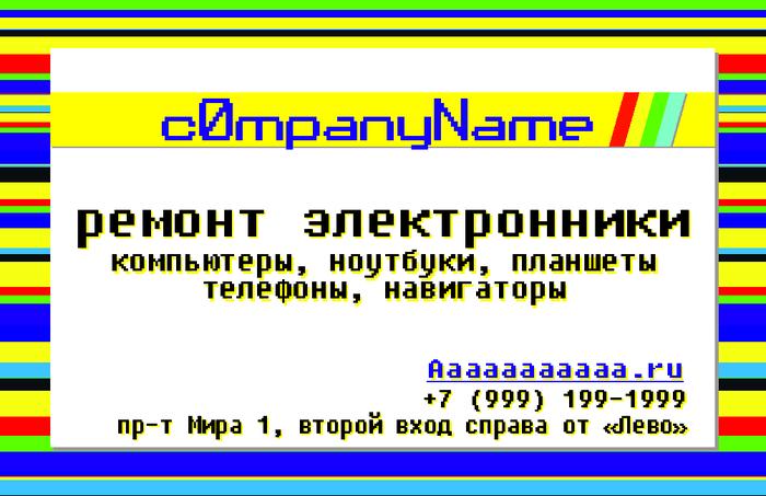 Дизайн визитки (нркмн? упрлси??!) Дизайн, Визитка, Без рейтинга, Моё