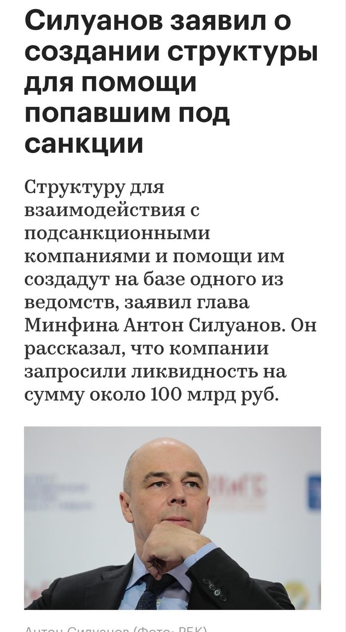 Нашим миллиардерам срочно нужна помощь, всего лишь 100 млрд. рублей Миллиардеры, Бюджет, Спасите миллиардеров