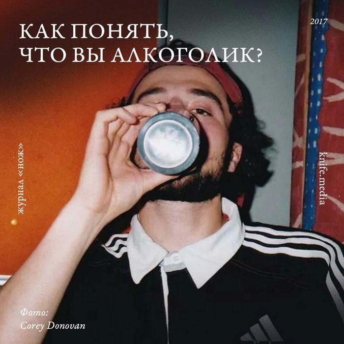 Как понять что ты алкоголик