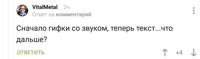 Что дальше?.. Сделано в СССР, Комментарии на пикабу, Скриншот, Изолента, Ностальгия