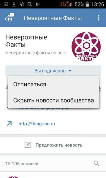 Факты вконтакте. ВКонтакте, Отписка